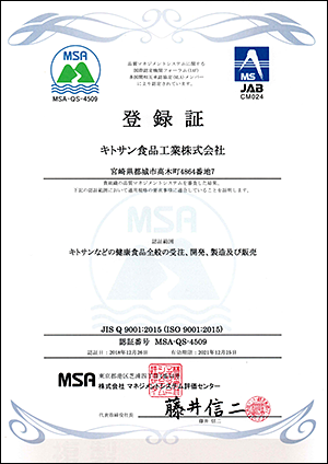 ISO登録証(和文)