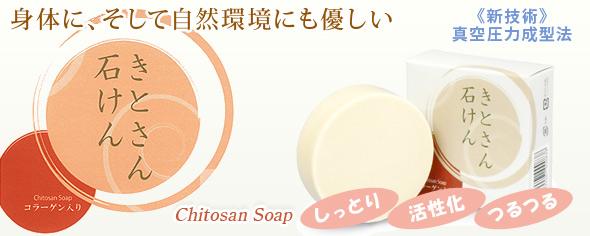 キトサン石鹸