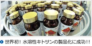 世界初!水溶性キトサンの製品化に成功!!