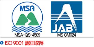 ISO3001認証取得