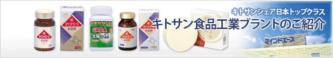 キトサン食品工業ブランドのご紹介