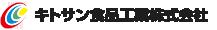 キトサン食品工業株式会社